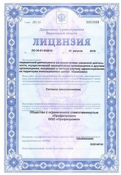 Лицензия Петина